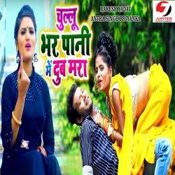 Chullu Bhar Paani Me Dub Mara songs