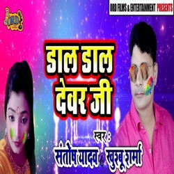 Listen to Daal Daal Dewar Ji songs from Daal Daal Dewar Ji
