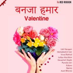 Banja Hamaar Valentine songs