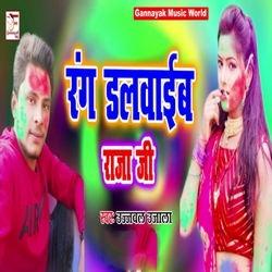 Listen to Rang Dalawaib Raja Ji songs from Rang Dalawaib Raja Ji