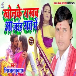 Kholke Rakhab Aa Jaiha Rat Mein songs