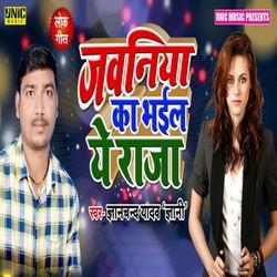 Jawaniya Ka Bhail Ye Raja songs