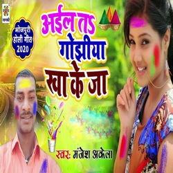 Aail Ta Gojhiya Kha Ke Ja songs