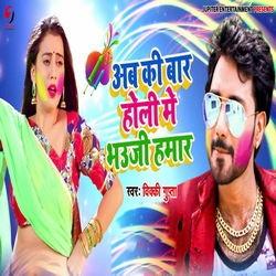 Abki Baar Holi Me Bhauji Humar songs