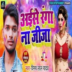 Aaise Ranga Na Jija songs
