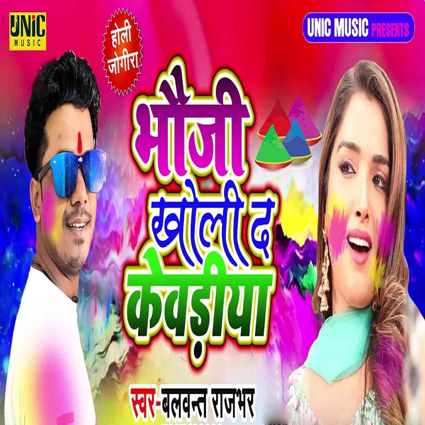 Bhauji Kholi Da Kewadiya songs