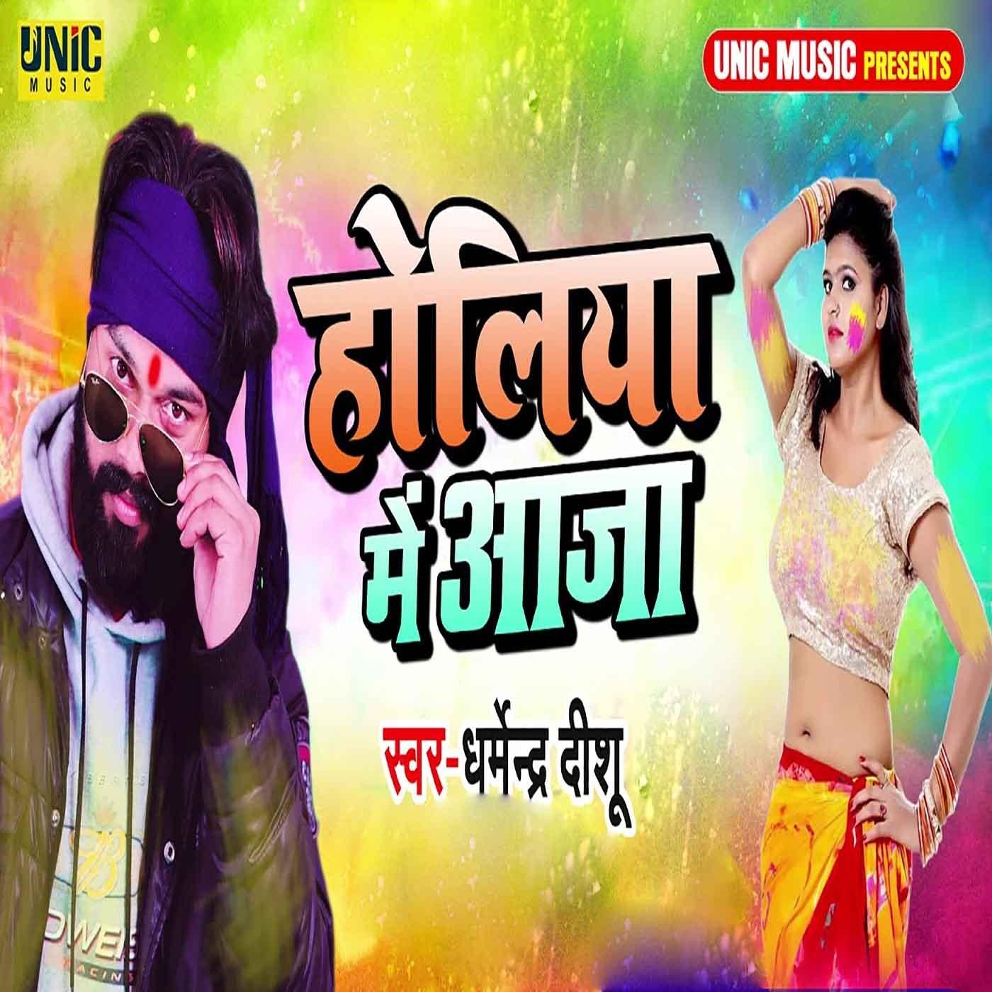 Holiya Me Aaja songs