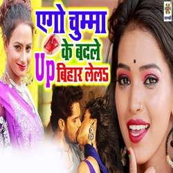 Aego Chumma Ke Badle Up Bihar Lela songs