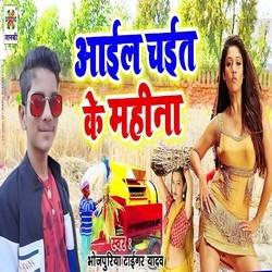 Aail Chait Ke Mahina songs
