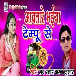 Awatare Bhaiya Tempu Se songs