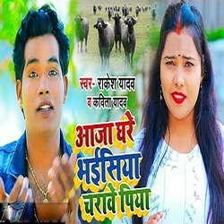 Aaja Ghare Bhaisan Charawe Piya songs
