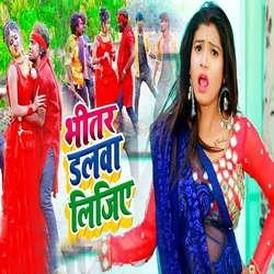 Listen to Bhitar Dalwa Lijiye songs from Bhitar Dalwa Lijiye