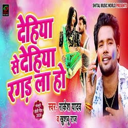 Dehiya Se Dehiya Ragad Liha Ho songs