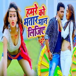 Listen to Humre Ko Bhatar Maan Lijiye songs from Humre Ko Bhatar Maan Lijiye