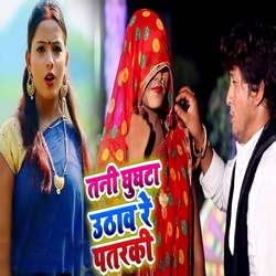 Listen to Tani Ghunghta Uthaw Re Patarki songs from Tani Ghunghta Uthaw Re Patarki