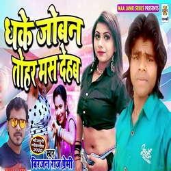 Dhake Joban Tohar Mis Dehab songs