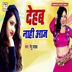 Deham Naahi Aaj songs