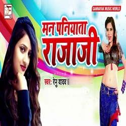 Listen to Man Paniyata Raja Ji songs from Man Paniyata Raja Ji