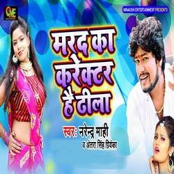 Marad Ka Character Hai Dheela songs