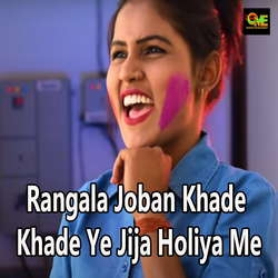 Listen to Rangala Joban Khade Khade Ye Jija Holiya Me songs from Rangala Joban Khade Khade Ye Jija Holiya Me