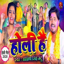 Listen to Holi Hai songs from Holi Hai