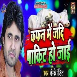 Kafan Mein Jadi Pakit Ho Jayi songs