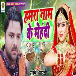Listen to Hamra Naam Ke Mehndi songs from Hamra Naam Ke Mehndi