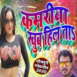 Listen to Kamriya Khub Hilata songs from Kamriya Khub Hilata