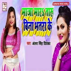 Maza Mar Taar Bina Bhatra Ke songs