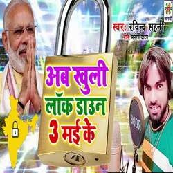 Ab Khuli Lockdown 3 May Ke songs
