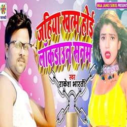 Jahiya Khatm Hoi Lockdown Sanam songs