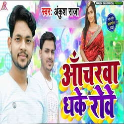 Anchara Dhake Rowe songs