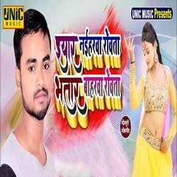 Iyaar Naiharwa Rowata Bhatar Baharwa Rowata songs