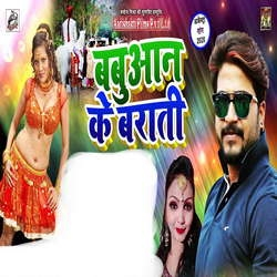 Listen to Babuaan Ke Barati songs from Babuaan Ke Barati