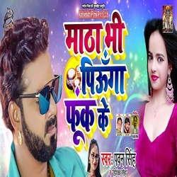 Matha Bhi Piunga Fook Ke songs