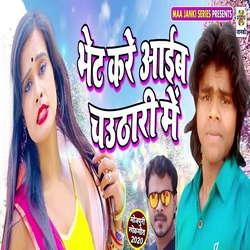 Bhet Kare Aaib Chauthari Me songs