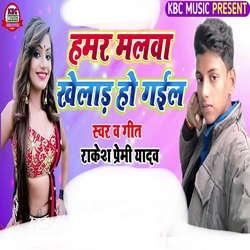Listen to Hamar Malwa Khelad Ho Gail songs from Hamar Malwa Khelad Ho Gail