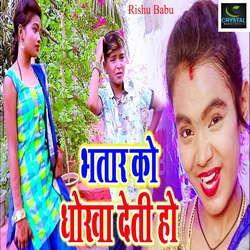 Bhataru Ko Dhokha Deti Ho songs