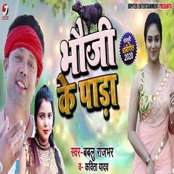 Bhauji Ke Paada songs