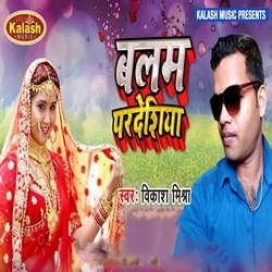 Balam Pardeshiya songs