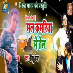 Mal Kamariya Me Tel songs