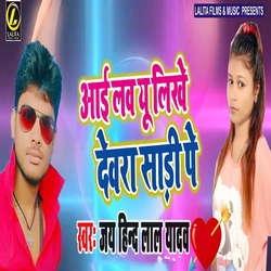 I Love You Likhe Dewra Saadi Pe songs