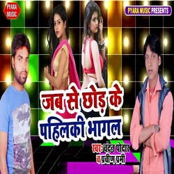 Jab Se Chhor Ke Pahilki Bhagal songs