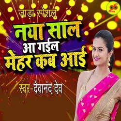 Naya Saal Mein Mehar Kab Aie songs