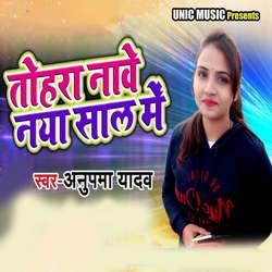 Tohare Nawe Naya Saal Me songs
