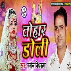 Tohar Doli songs