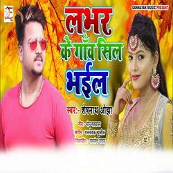 Lover Ke Gaw Bhael Sil songs