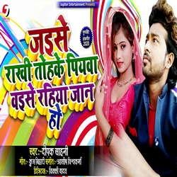 Jaisi Rakhi Tohke Piyawa Vaise Rahiye Jaan Ho songs