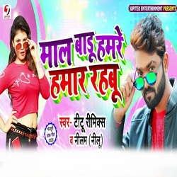 Maal Badu Hmare Hamar Rahbu songs