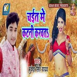 Chait Me Katni Karawat songs